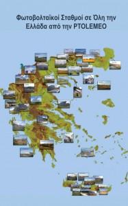 Επισκεφθείτε τις εγκαταστάσεις μας σε όλη την Ελλάδα